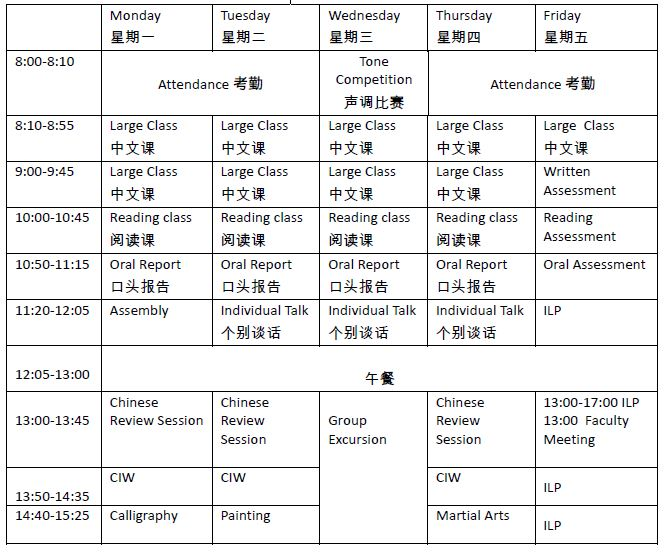 SYA China Summer Program Daily Life Schedule